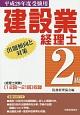 建設業経理士 2級 出題傾向と対策 平成29年
