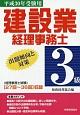建設業経理事務士 3級 出題傾向と対策 平成30年