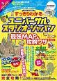 すっきりわかる ユニバーサル・スタジオ・ジャパン 最強MAP&攻略ワザmini 2017~2018