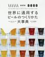 世界に通用するビールのつくりかた大事典