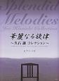 ピアノ・ソロ 華麗なる旋律~久石譲コレクション~