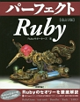 パーフェクト Ruby<改訂2版>