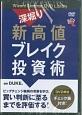 深掘り 新高値ブレイク投資術 Wizard Seminar DVD Library