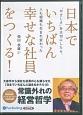 """日本でいちばん幸せな社員をつくる! """"やさしさ""""を大切にしたら、人も組織も生まれ変わっ"""