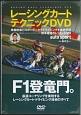 レーシングカート テクニック DVD