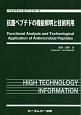 抗菌ペプチドの機能解明と技術利用 バイオテクノロジーシリーズ