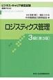 ビジネス・キャリア検定試験 標準テキスト ロジスティクス管理 3級
