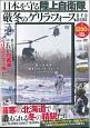日本を守る陸上自衛隊 厳冬のゲリラ・フォースDVD BOOK 宝島社DVD BOOKシリーズ