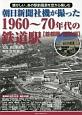 朝日新聞社機が撮った1960~70年代の鉄道駅【首都圏/国鉄編】