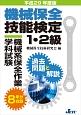 機械保全技能検定1・2級 機械系保全作業学科試験 過去問題と解説 平成29年