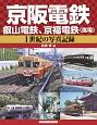 京阪電鉄 叡山電鉄、京福電鉄(嵐電) 1世紀の写真記録
