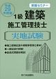 1級建築施工管理技士 実地試験 実戦セミナー 平成29年