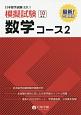 日本留学試験(EJU)模擬試験 数学コース2 日本留学試験(EJU)模擬試験シリーズ