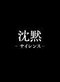 沈黙-サイレンス- プレミアム・エディション