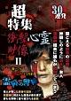 超特集 衝撃心霊映像 30連発 II