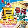 夏うたベスト ~Eternal Mix~