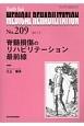 MEDICAL REHABILITATION 脊髄損傷のリハビリテーション最前線 Monthly Book(209)