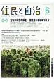 住民と自治 2017.6 特集:生物多様性の保全-個性豊かな地域づくり-