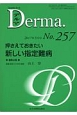 Derma. Monthly Book(257)
