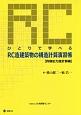 ひとりで学べる RC造建築物の構造計算演習帳 許容応力度計算編<第3版>