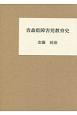 青森県障害児教育史