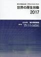 世界の厚生労働 2017 特集:中国、インド、インドネシア及びタイにおける解雇法制等 海外情勢報告 2016(2017)