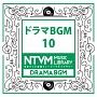 日本テレビ音楽 ミュージックライブラリー ~ドラマ BGM 10
