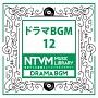 日本テレビ音楽 ミュージックライブラリー 〜ドラマ BGM 12