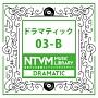 日本テレビ音楽 ミュージックライブラリー 〜ドラマティック 03-B