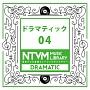 日本テレビ音楽 ミュージックライブラリー 〜ドラマティック 04