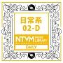 日本テレビ音楽 ミュージックライブラリー 〜日常系 02-D