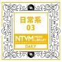 日本テレビ音楽 ミュージックライブラリー 〜日常系 03
