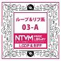 日本テレビ音楽 ミュージックライブラリー 〜ループ&リフ系 03-A