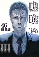 嘘喰い(46)