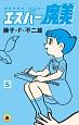 エスパー魔美 (5)