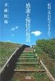 感謝と悔悟の坂道 紀州・北山村で生まれて