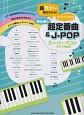 超ラク~に弾けちゃう!ピアノ・ソロ 初心者の超定番曲&J-POPスーパーベスト 2017