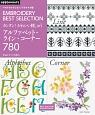カンタン!かわいい刺しゅう アルファベット・ライン・コーナー780 ベストセレクション!<リクエスト版>