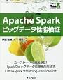 Apache Spark ビッグデータ性能検証 Think IT Books