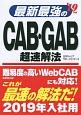 最新最強のCAB・GAB超速解法 2019