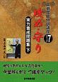 実力養成問題集(下) 攻め・守り 囲碁開眼特訓講座シリーズ7