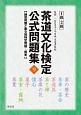 茶道文化検定 公式問題集 1級・2級 練習問題と第9回検定問題・解答(9)