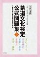 茶道文化検定 公式問題集 3級・4級 練習問題と第9回検定問題・解答(9)