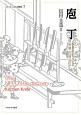 庖丁 シリーズ・ニッポン再発見7 和食文化をささえる伝統の技と心