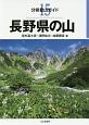 長野県の山 分県登山ガイド15