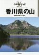 香川県の山 分県登山ガイド36