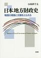 日本地方財政史 制度の背景と文脈をとらえる