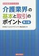 金融機関のための介護業界の基本と取引のポイント<第2版>