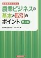 金融機関のための農業ビジネスの基本と取引のポイント<第2版>