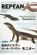 REP FAN 至高のドラゴン オール・アバウト・モニター エキゾチックアニマルと仲よく暮らすための本(3)